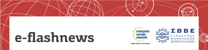 e-flashnews ΣΒΒΕ header