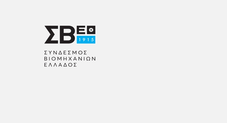Ικανοποίηση του ΣΒΕ από την απόφαση του Πρωθυπουργού να προχωρήσει στη σύσταση Εθνικού Συμβουλίου Βιομηχανίας