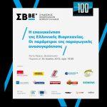 Συνέδριο του ΣΒΒΕ με θέμα: «Επανεκκίνηση της Ελληνικής Βιομηχανίας. Οι παράμετροι της παραγωγικής ανασυγκρότησης»