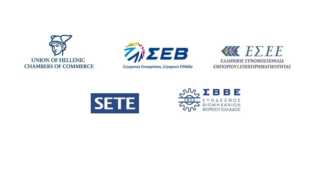 Κοινή επιστολή ΚΕΕΕ, ΣΕΒ,ΕΣΕΕ,ΣΕΤΕ, ΣΒΒΕ  στον Πρωθυπουργό κ. Αλέξη Τσίπρα