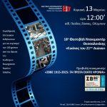Προβολή ντοκιμαντέρ του ΣΒΒΕ στο πλαίσιο του 18ου Φεστιβάλ Ντοκιμαντέρ Θεσσαλονίκης «Εικόνες του 21ου Αιώνα», 13.03.16