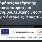 Έναρξη υποβολής Β΄ κύκλου αιτήσεων για συμμετοχή ωφελούμενων άνεργων νέων 18 – 24 ετών στις δράσεις κατάρτισης, πιστοποίησης, συμβουλευτικής υποστήριξης στους τομείς: α) Εφοδιαστικής Αλυσίδας – Logistics και β) Εξαγωγικό εμπόριο προϊόντων