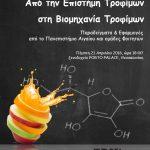 Ημερίδα με θέμα: Από την Επιστήμη Τροφίμων στη Βιομηχανία Τροφίμων: Παραδείγματα & Εφαρμογές από το Πανεπιστήμιο Αιγαίου και ομάδες Φοιτητών