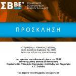 Σύνδεσμος Βιομηχανιών Βορείου Ελλάδος: Περίπτερο στον εκθεσιακό χώρο της 81ης ΔΕΘ