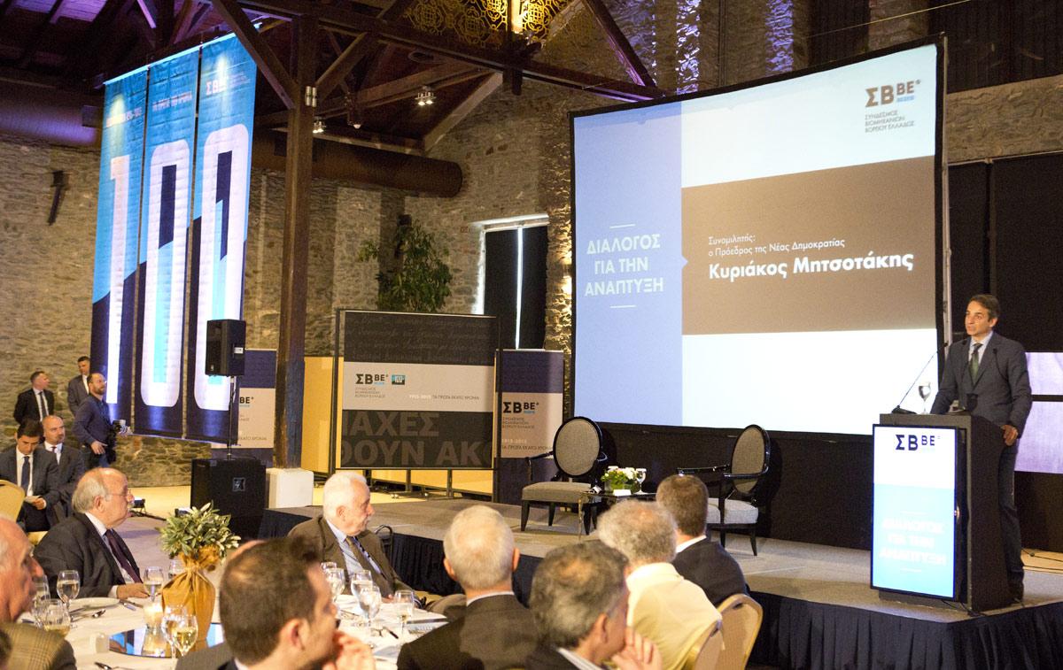 Γεύμα με κεντρικό ομιλητή τον Πρόεδρο της Νέας Δημοκρατίας κ. Κ.Μητσοτάκη