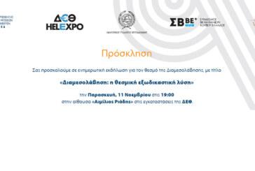 Εκδήλωση με θέμα: «Διαμεσολάβηση: η θεσμική εξωδικαστική λύση»