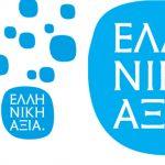 Βραβεία ΕΛΛΗΝΙΚΗ ΑΞΙΑ Βορείου Ελλάδος 2017