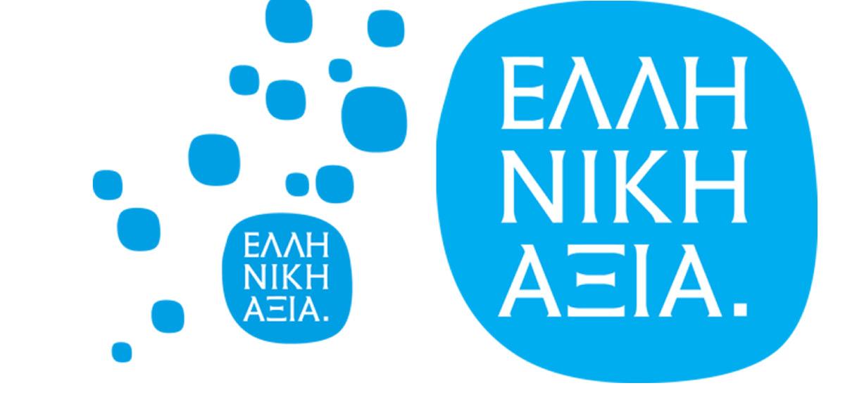 «Βραβεία ΕΛΛΗΝΙΚΗ ΑΞΙΑ Βορείου Ελλάδος»: για τρίτη συνεχή χρονιά, βράβευση των επιχειρήσεων που ξεχώρισαν το 2013