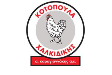 """Α. Καραγιαννάκης Α.Ε.  """"ΚΟΤΟΠΟΥΛΑ ΧΑΛΚΙΔΙΚΗΣ"""""""