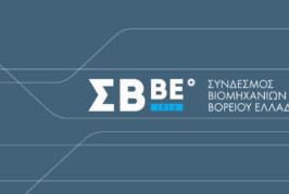Επείγουσα επιστολή του ΣΒΒΕ προς τον Πρωθυπουργό και στα κοινοβουλευτικά κόμματα με θέμα: Διαμαρτυρία μελών ΣΒΒΕ: Μειονεκτική θέση των μεταποιητικών Ελληνικών επιχειρήσεων, απέναντι στις αλυσίδες σούπερ μάρκετ