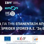 Πρόσκληση για συμμετοχή σε δράσεις κατάρτισης και συμβουλευτικής Πρώην Εργαζομένων της εταιρείας Sprider Stores Α.Ε. και Άνεργων Νέων ηλικίας 15-29 ετών