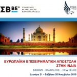 Ευρωπαϊκή Επιχειρηματική Αποστολή στην Ινδία, με συνδιοργάνωση του ΣΒΒΕ