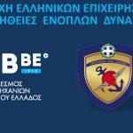 Ημερίδα με θέμα: «Συμμετοχή των Ελληνικών επιχειρήσεων στις προμήθειες των Ενόπλων Δυνάμεων»