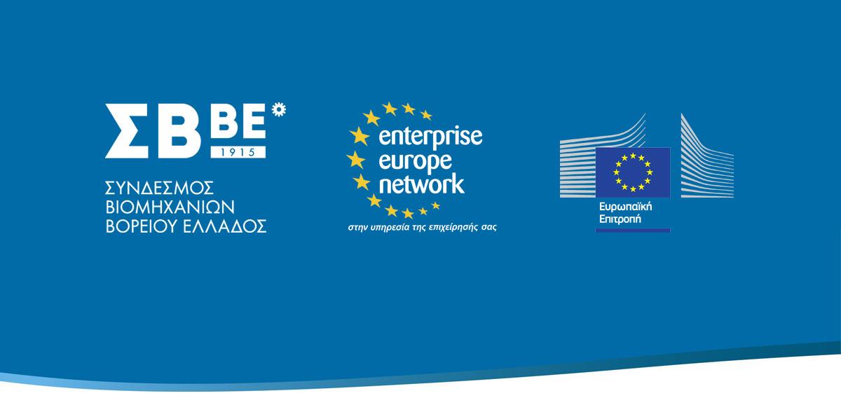 Καινοτομία & Πρόσβαση σε Διεθνείς Αγορές για τις ελληνικές επιχειρήσεις: Πώς το Enterprise Europe Network – Hellas μπορεί να βοηθήσει