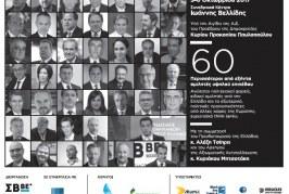 Με βαρυσήμαντες ομιλίες του Πρωθυπουργού και του Αρχηγού της Αξιωματικής Αντιπολίτευσης, και τη συμμετοχή περισσότερων από 60 διακεκριμένων ομιλητών, διοργανώνεται το Thessaloniki Summit 2017, στις 5 και 6 Οκτωβρίου 2017, στη Θεσσαλονίκη