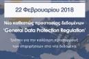 Νέο καθεστώς προστασίας δεδομένων «General Data Protection Regulation»