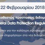 """Νέο καθεστώς προστασίας δεδομένων """"General Data Protection Regulation"""""""