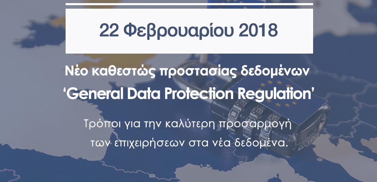 Νέο καθεστώς προστασίας δεδομένων