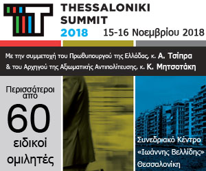 Thessaloniki Summit 2018