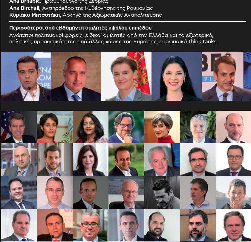 4 Πρωθυπουργοί συζητούν για την περιφερειακή συνεργασία και ανάπτυξη στο πλαίσιο του 3ου Thessaloniki Summit 2018