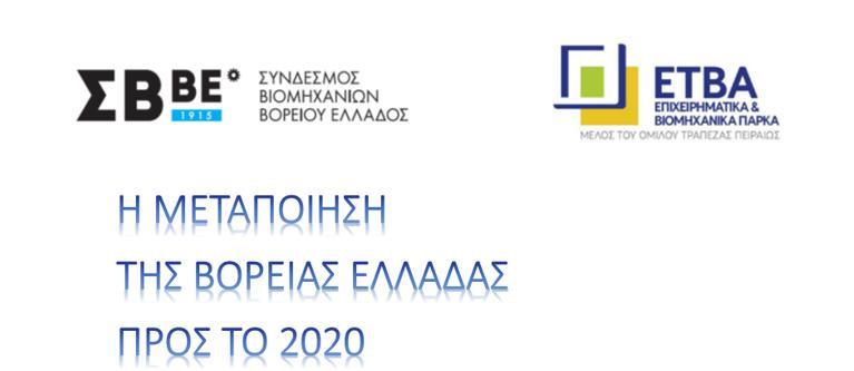 Η μεταποίηση της Βόρειας Ελλάδας προς το 2020: κύρια μεγέθη, βιομηχανικές συγκεντρώσεις και αναγκαίες προσαρμογές  βιομηχανικής πολιτικής - Μελέτη του ΣΒΒΕ με την υποστήριξη της ΕΤΒΑ ΒΙ.ΠΕ.