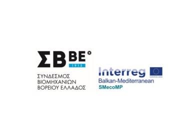 """Διακήρυξη Συνοπτικού Διαγωνισμού για την επιλογή αναδόχου για την «Παροχή Εξειδικευμένων Υπηρεσιών Περιβαλλοντικής Επιχειρηματικότητας» του έργου """" A knowledge Alliance in Eco-Innovation Entrepreneurship to Boost SMEs Competitiveness (SMecoMP)"""" το οποίο υλοποιείται στο πλαίσιο του Διακρατικού Προγράμματος Transnational Cooperation Programme Interreg V-B 'Balkan-Mediterranean 2014-2020' με κριτήριο ανάθεσης την πλέον συμφέρουσα από οικονομική άποψη προσφορά βάσει της βέλτιστης σχέσης ποιότητας – τιμής"""