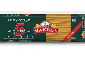 Το ιστορικό brand ΜΑΚΒΕΛ τώρα στην ελληνική αγορά με τη νέα γενιά ζυμαρικών ΜΑΚΒΕΛ 5 δημητριακά