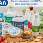Πολλαπλές βραβεύσεις και διακρίσεις της γαλακτοβιομηχανίας ΜΕΒΓΑΛ Α.Ε. για τα έτη 2017 και 2018
