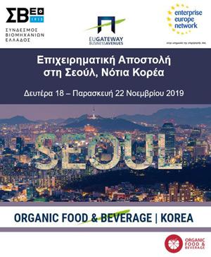 Αποστολή Κορέας χρονολογίων 2015