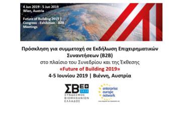 Πρόσκληση για συμμετοχή σε Εκδήλωση Επιχειρηματικών Συναντήσεων (B2B) στο πλαίσιο του Συνεδρίου και της Έκθεσης «Future of Building 2019» 4-5 Ιουνίου 2019 – Βιέννη, Αυστρία