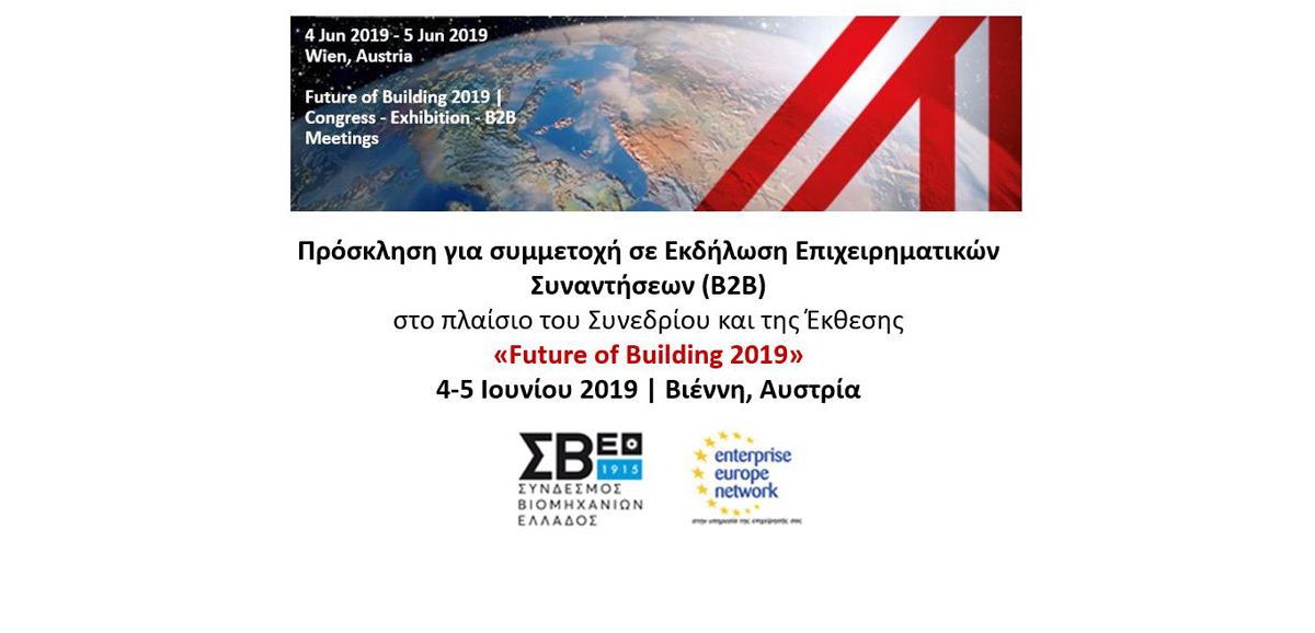Πρόσκληση για συμμετοχή σε Εκδήλωση Επιχειρηματικών Συναντήσεων (B2B) στο πλαίσιο του Συνεδρίου και της Έκθεσης «Future of Building 2019» 4-5 Ιουνίου 2019 - Βιέννη, Αυστρία