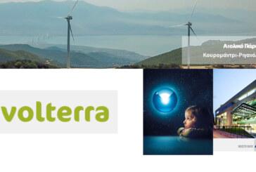 Υπερήφανο μέλος του ΣΒΒΕ, με όλη της την ενέργεια, η Volterra!