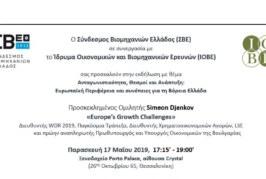 Ο Πρώην Αναπληρωτής Πρωθυπουργός και Υπουργός Οικονομικών της Βουλγαρίας Κεντρικός Ομιλητής σε εκδήλωση του ΣΒΕ και του ΙΟΒΕ