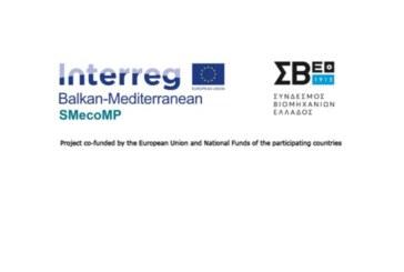 Έρευνα για την καταγραφή των στελεχιακών Περιβαλλοντικών – Επιχειρηματικών Προσόντων στις ελληνικές επιχειρήσεις.
