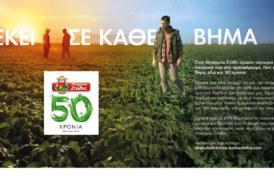 ΜΠΑΡΜΠΑ ΣΤΑΘΗΣ: 50 ΧΡΟΝΙΑ «ΕΚΕΙ ΣΕ ΚΑΘΕ ΒΗΜΑ» 50 χρόνια ηγέτης στην αγορά των καταψυγμένων λαχανικών