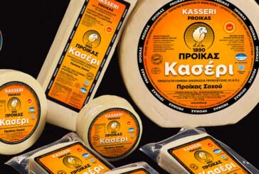 Νέα διάκριση για την βιομηχανία τυροκομικών προϊόντων ΣΤΑΜΑΤΗΣ ΠΡΟΙΚΑΣ Α.Ε.