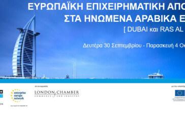 Ευρωπαϊκή Επιχειρηματική Αποστολή στα Ηνωμένα Αραβικά Εμιράτα – Dubai και Ras Al Khaimah