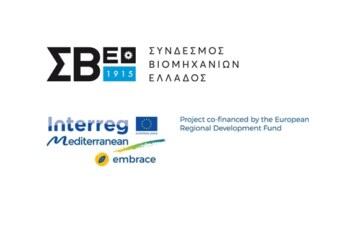 Κυκλική οικονομία και η εφαρμογή της στις επιχειρήσεις της Κεντρικής Μακεδονίας | Τετάρτη 4 Δεκεμβρίου 2019 | Σέρρες