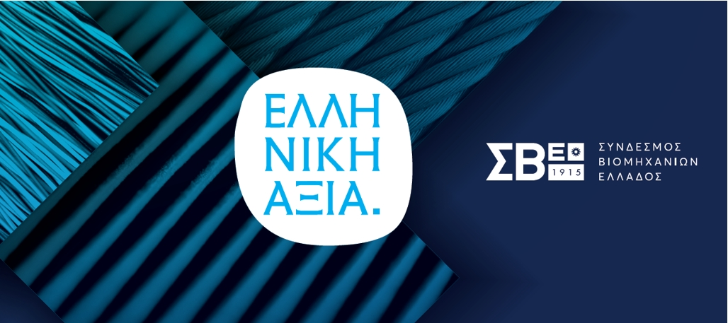 Βραβεία «ΕΛΛΗΝΙΚΗ ΑΞΙΑ» 2019, ο ΣΒΕ για έβδομη χρονιά βραβεύει επιχειρήσεις που ξεχώρισαν τη χρονιά που πέρασε