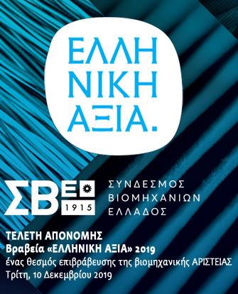 Axia 2019