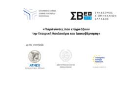 ΗΜΕΡΙΔΑ – Παράγοντες που επηρεάζουν την Εταιρική Κουλτούρα και Διακυβέρνηση