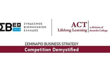 Σεμινάριο | Business Strategy – Competition Demystified