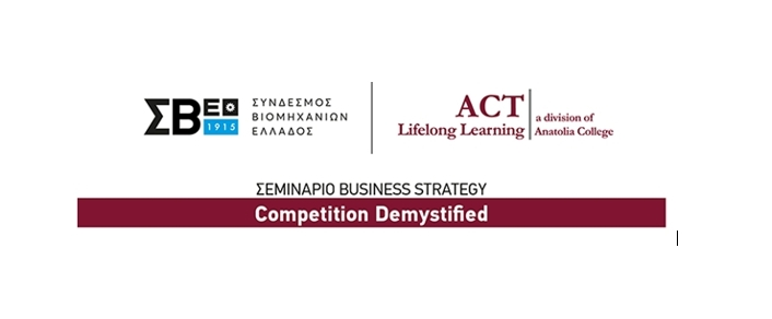 Σεμινάριο | Business Strategy – Competition Demystified