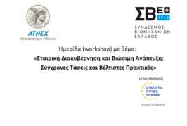 """Ημερίδα (workshop) με θέμα: """"Εταιρική Διακυβέρνηση και Βιώσιμη Ανάπτυξη: Σύγχρονες Τάσεις και Βέλτιστες Πρακτικές"""""""