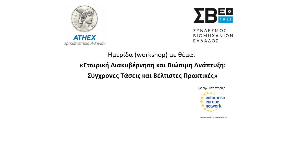 Ημερίδα (workshop) με θέμα:
