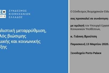 Τα βασικά σημεία της πρόσφατης ασφαλιστικής μεταρρύθμισης: Παρουσίαση από τον κ. Γιάννη Βρούτση, Υπουργό Εργασίας & Κοινωνικών Υποθέσεων σε εκδήλωση του ΣΒΕ