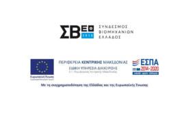 """Περίληψη διακήρυξης ηλεκτρονικού ανοικτού διαγωνισμού με χρήση της πλατφόρμας του εθνικού συστήματος ηλεκτρονικών δημοσίων συβάσεων για την επιλογή αναδόχου του έργου: """"ΚΑΤΑΡΤΙΣΗ & ΠΙΣΤΟΠΟΙΗΣΗ ΕΡΓΑΖΟΜΕΝΩΝ"""" (02/2020/ΣΒΕ)"""