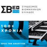 Ο ΣΒΕ ζήτησε τη συνέχιση της επιδότησης των τόκων για τουλάχιστον 3 μήνες, και διευκρίνιση για τη διατήρηση των θέσεων εργασίας, στο πλαίσιο του προγράμματος δανειοδότησης με εγγύηση του Ελληνικού Δημοσίου
