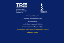 """Διαδικτυακή εκδήλωση με θέμα """"Επιχειρήσεις, Εργαζόμενοι και Εργασιακές σχέσεις"""""""