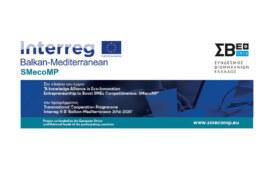 Ημερίδα με τίτλο: «Συμβολή του Περιβαλλοντικού Επιχειρείν στην Ενδυνάμωση της Ανταγωνιστικότητας»